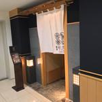 銀座 すし四季 - 銀座 すし四季(すしとき)(東京都中央区銀座)入口