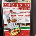 67290878 - 【休日ランチ】ピザビュッフェ 2200円(税込)・17年5月現在