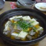 川島しょう店 - 牛スジと豆腐の煮込み