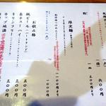 麺哲支店 麺野郎 - メニュー その2(2017年5月)