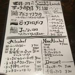 あさり食堂 - 日曜のランチメニュー