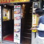 kicchinkarori- - お店の外観