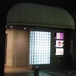 茶茶白雨 - 建物入口です。