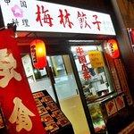 梅林餃子 - 梅林餃子:店員さんは中国の方