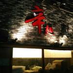 辛麺 真空 - 胡心房、あおば、noodles、おちょぼ串などがある町田が定番の食いしん坊には知られた細い通りにありますよ。