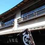 近江屋 - 風格ある店舗