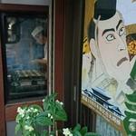近江屋 - 店舗前ではガラス越しに職人さんが