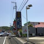 広もと - 川奈から富戸へ向かう途中の国道沿い