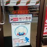 セブンイレブン 君津根本店 -