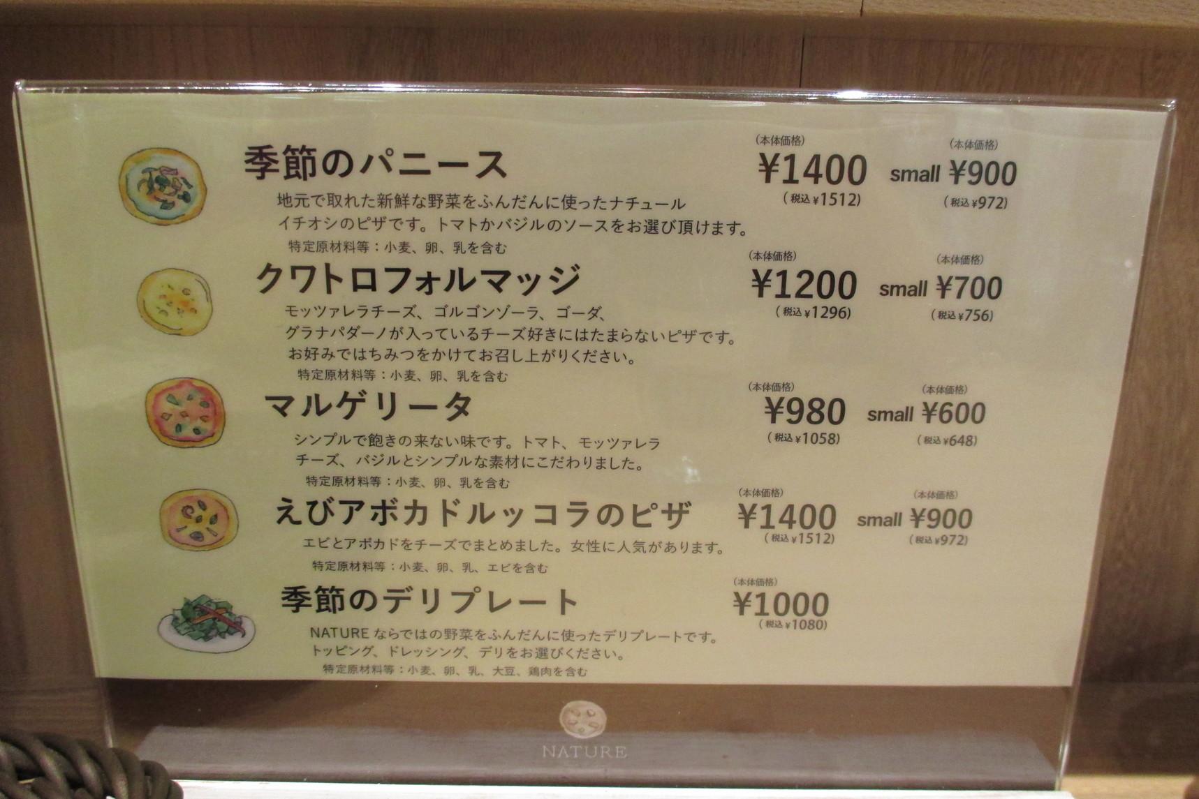 ナチュール 西武所沢店