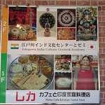 カフェと印度家庭料理 レカ - レカ 葛西本店 @東葛西 2階は江戸川インド文化センター