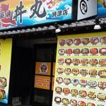 海鮮丼 長崎丼丸 時津店 -