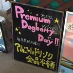 ドッグベリー - 毎月最終木曜はドリンク半額 17年5月現在