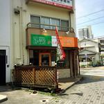 からめ亭 - 街角に佇む徳川店