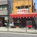 吉田飯店 - 外観