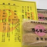 本家 新垣菓子店 -