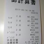 蔭山樓 - フカヒレ焼売はレシートだと1,000円になってました。