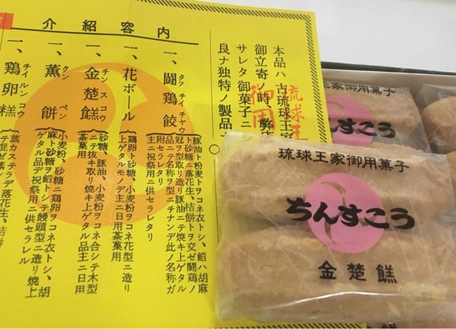 by muchos : 本家 新垣菓子店 (...