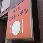 洋食屋クメキッチン -
