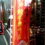 神戸餃子 樂 - 秘伝味噌だれ