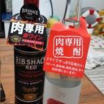 焼肉万衆 - 肉専用焼酎【29】、肉専用ワイン【リブシャックレッド】