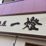 67337871 - 麺屋 一燈(東京都葛飾区東新小岩)外観