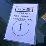 麺屋一燈 - 麺屋 一燈(東京都葛飾区東新小岩)行列整理カード