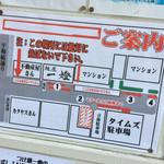 麺屋一燈 - 麺屋 一燈(東京都葛飾区東新小岩)行列の注意事項