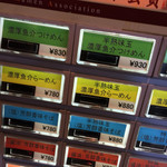 麺屋一燈 - 麺屋 一燈(東京都葛飾区東新小岩)券売機