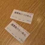 麺屋一燈 - 麺屋 一燈(東京都葛飾区東新小岩)食券