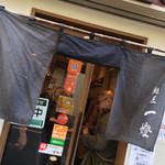 麺屋一燈 - 麺屋 一燈(東京都葛飾区東新小岩)暖簾
