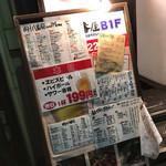 肉系居酒屋 肉十八番屋 - 肉系居酒屋 肉十八番屋 五反田店(東京都品川区東五反田)店外メニュー