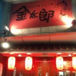 金太郎 - 明治通り 花園神社近く