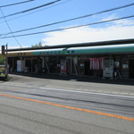 富士山にこにこ長屋 - お店の外観
