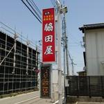 脇田屋 -