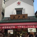 江戸清 - 店舗前2