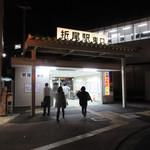 高橋酒店 - 変っていく折尾駅周辺