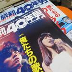 高橋酒店 - 四代目とは同い年、愛読雑誌を見せてくれ盛り上がりました
