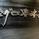 マグロ 婆娑羅 - お店入口