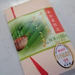 本多屋懐古庵 - 料理写真: