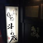 斗と乃蔵 -