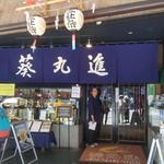asakusatempuraaoimarushin - 外観             入り口