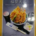 asakusatempuraaoimarushin - おしながき             福聚天丼