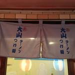大山ラーメン・つけ麺 - 暖簾!