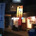 大山ラーメン・つけ麺 - 外観!