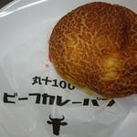 67356607 - 丸十100周年記念ビーフカレーパン181円(税抜)