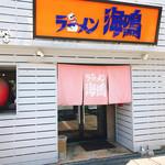 海鳴食堂 - 昼から食べれる所・・・あるよ!!(笑)