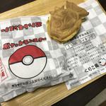 横浜 くりこ庵 - コイキング焼き(ふわふわカスタード)
