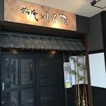 横浜 地鶏居酒屋 一條 - 入口