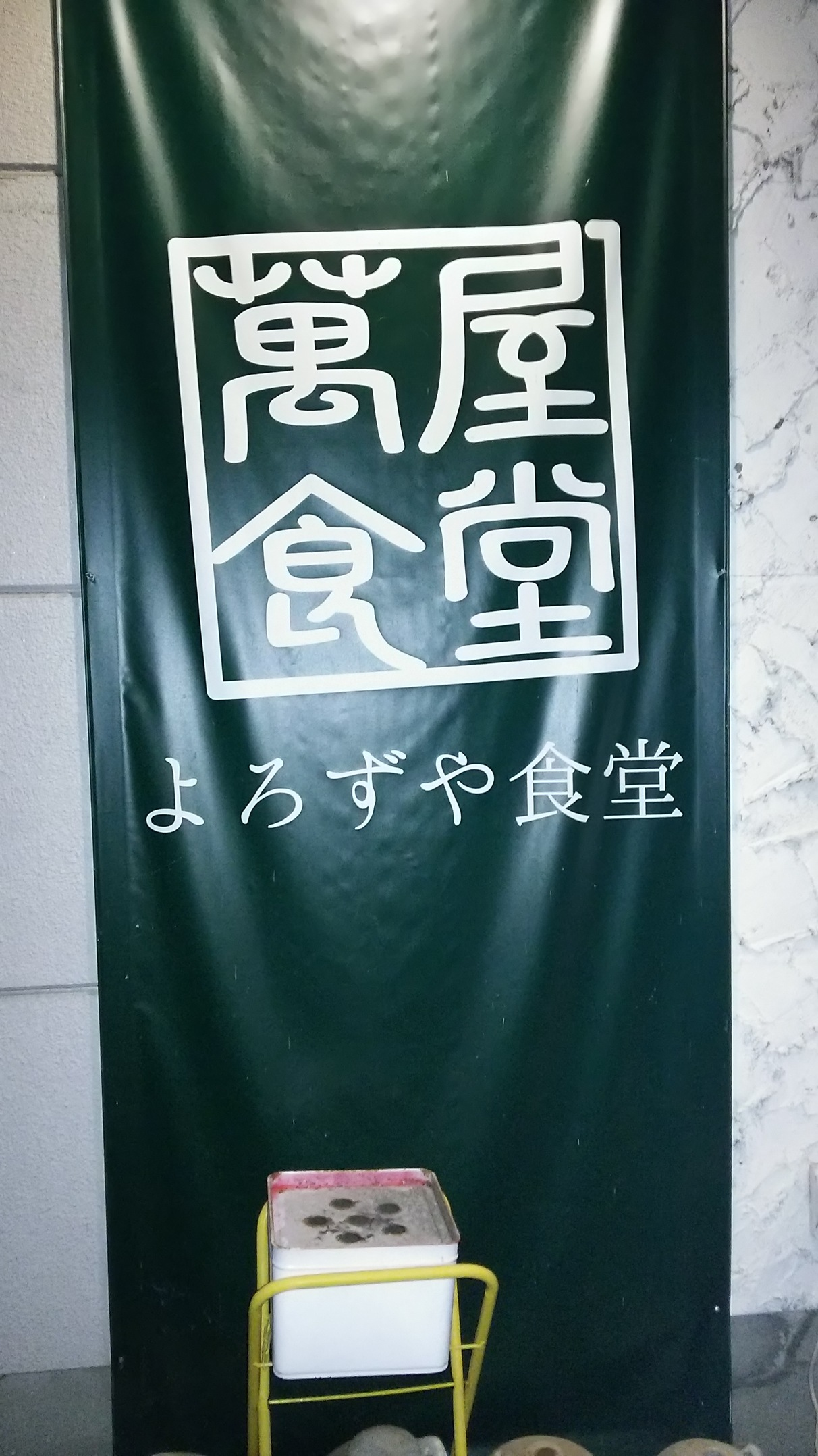 よろずや食堂 name=
